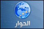 Al-Hiwar.jpg