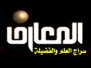 Al Maaref TV
