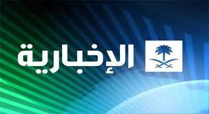 Al Ekhbariya News